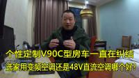 私人定制大通V90C型房车,选家用变频空调好还是选48V直流空调?