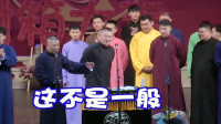 德云社:郭德纲调侃岳云鹏是前两年最红的演员。岳云鹏:扎心了!