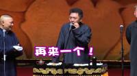 德云社:岳云鹏:于大爷你唱一个吧!郭德纲:于老师你要是不唱,岳云鹏可就要跪下了!