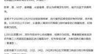 深圳新增一名输入病例,为港籍货车司机