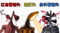 特雷弗·亨德森的怪物宇宙:路灯头、多头警笛头和红色警笛头