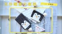 方形动物帽子围巾套装—企鹅
