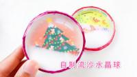 自制流沙水晶球,用厨房的食盐做圣诞礼物,制作简单好玩又好看