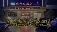 梅州兴宁酒店推荐!