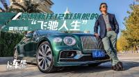 """《夏东评车》宾利全新飞驰:宾利新任12缸旗舰的""""飞驰人生"""""""