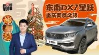 师兄的Vlog:借着东南DX7试驾会的名义,师兄去重庆吃爽了