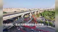 突发!广州在建洛溪大桥人行桥垮塌,目前事故原因正在调查