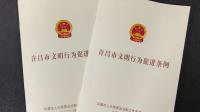 河南许昌立法规定晚9点后不准跳广场舞 明年元旦起执行