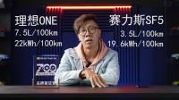 【铁秀车评】700马力的增程式,赛力斯SF5是谁?