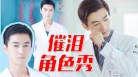 《了不起的儿科医生》陈晓催泪角色秀,致敬那些无私奉献的人!
