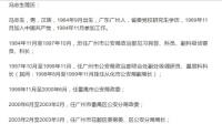 广州市公安局交通警察支队冯志生接受纪律审查和监察调查