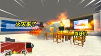 迷你世界:教室被火灾封锁,直升机无力救出,忆涵只能从下水道逃生