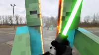 小伙误入现实版我的世界,手持激光剑对战群雄,场面超刺激!