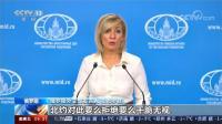 """俄外交部发言人扎哈罗娃:北约才是破坏地区稳定的""""罪魁祸首"""""""