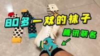 小猴子vlog:收到腾讯80多一双的袜子,穿脚上是什么感觉?