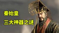 秦始皇三大神器之谜,比传国玉玺还神秘!