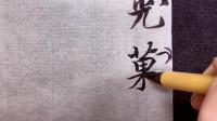 书法练习之大雨廔临智永《千字文》3
