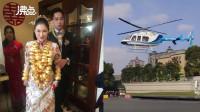 网传广东顺德惊现豪华婚礼 数十辆百万豪车和直升机接亲 宴客矿泉水298元