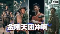 《金刚川》张译吴京浴血奋战,是兄弟一起冲!