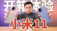 「科技美学直播」全球首发骁龙888处理器 小米11开箱体验