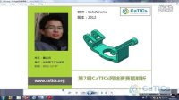 CaTICs(2012春3D-L07,SolidWorks,詹远鸿)