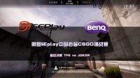明基5Eplay中国首届CSGO挑战赛最终决赛集锦