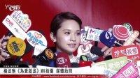 20130102杨丞琳《为爱启丞》MV拍摄 媒体访问1