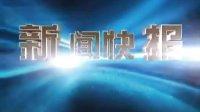 2012佛山电视台最具人气新主播..拍摄:黄富昌 制作:黄富昌