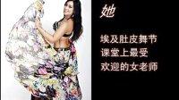 东方舞女神Mercedes首次中国--北京集训