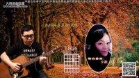 《致青春》王菲 吉他弹唱教学 大伟吉他