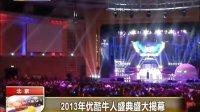 2013年优酷牛人盛典盛大揭幕