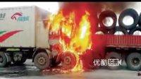 [拍客]货车追尾车头起火司机被烧死
