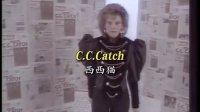 【双语经典】C.C.Catch - Baby, I Need Your Love中英字幕