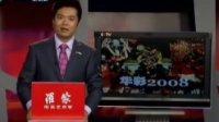 魔兽2008十大巅峰对决(上)