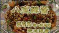 中国8大菜系食谱鲁 八宝辣酱