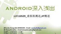 android教程下载第15课_虚拟机概述,JIT概述.mp4,慧之家