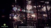仰爱视觉 广告片 ——汉咖啡