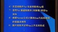 中国医科大学 生理学 04