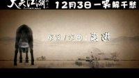 《大笑江湖》主题曲MV