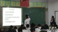 高二化學《電解復習課》高密一中 隋靜(2012年山東省高中化學優質課評選課例視頻)