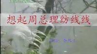 ☆陕北民歌 《想起周总理纺线线》;『演唱:李双江』