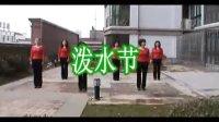 宣城府山广场 广场舞 泼水节 欢乐时光舞蹈