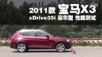 2011款 宝马X3 xDrive35i 豪华型 性能测试