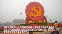 """【拍客】天安门广场铺设""""红心向党""""花坛庆祝建党九十周年"""