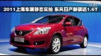 汽车之家2011上海车展静态实拍 东风日产新骐达1.6T