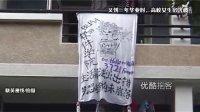 """【拍客】北京高校女毕业生宿舍楼挂床单""""求包养"""""""
