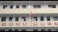 达明小学2011毕业典礼回放视频