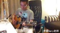 李霖Gary老师 - 吉他弹唱 - 《双手的温柔》