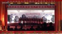 灌阳第二高级中学热烈庆祝中国共产党成立90周年音乐会节目(49班)