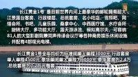 【拍客】世界内河最豪华五星游轮 总统套房7.2万元